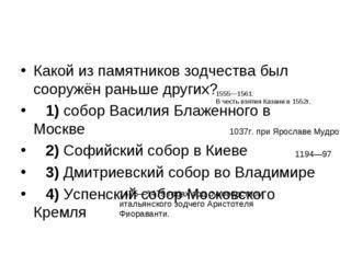 Какой из памятников зодчества был сооружён раньше других? 1)собор Василия