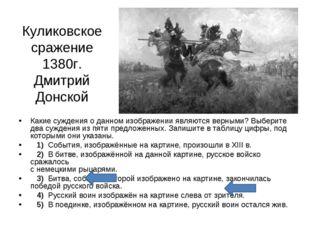 Куликовское сражение 1380г. Дмитрий Донской Какие суждения о данном изображен