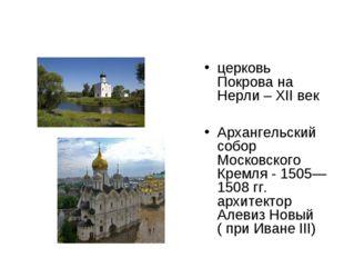 церковь Покрова на Нерли – XII век Архангельский собор Московского Кремля - 1
