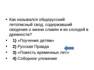 Как назывался общерусский летописный свод, содержавший сведения о жизни славя