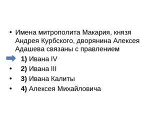 Имена митрополита Макария, князя Андрея Курбского, дворянина Алексея Адашева