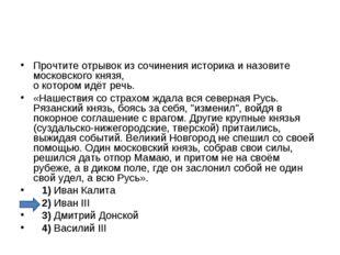 Прочтите отрывок из сочинения историка и назовите московского князя, о которо