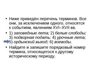 Ниже приведён перечень терминов. Все они, за исключением одного, относятся к