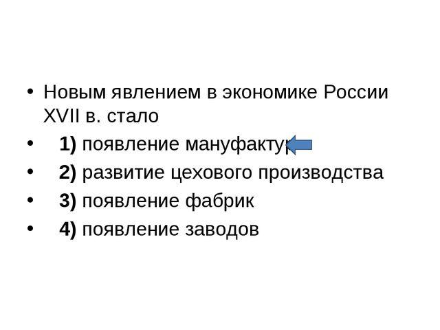 Новым явлением в экономике России XVII в. стало 1)появление мануфактур ...