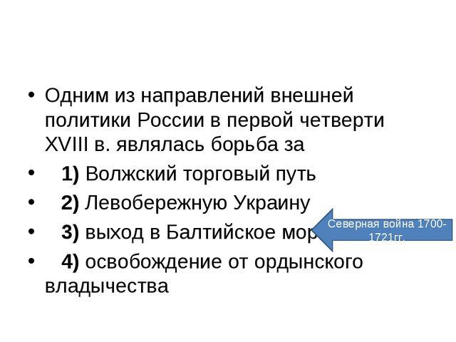 Одним из направлений внешней политики России в первой четверти XVIII в. являл...