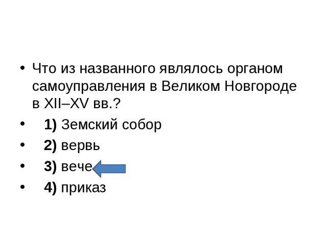 Что из названного являлось органом самоуправления в Великом Новгороде вXII–X...
