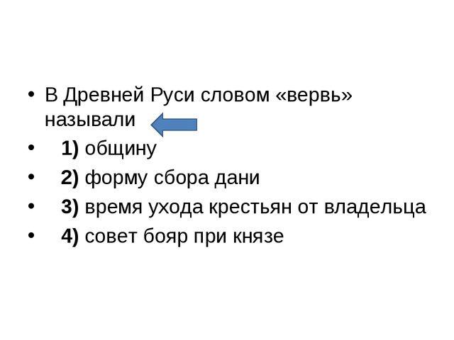 В Древней Руси словом «вервь» называли 1)общину 2)форму сбора дани ...