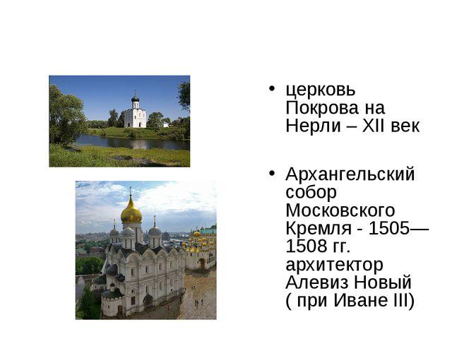 церковь Покрова на Нерли – XII век Архангельский собор Московского Кремля - 1...
