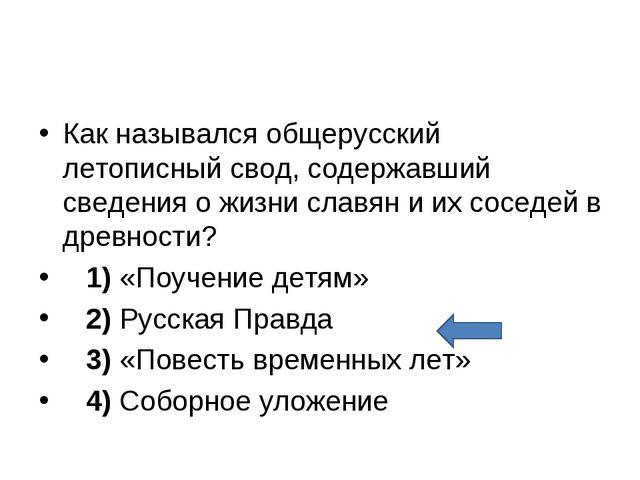Как назывался общерусский летописный свод, содержавший сведения о жизни славя...