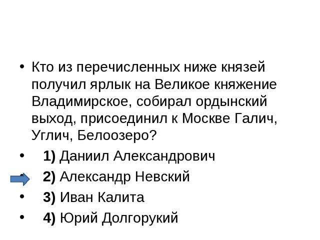 Кто из перечисленных ниже князей получил ярлык на Великое княжение Владимирск...