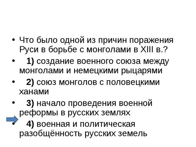 Что было одной из причин поражения Руси в борьбе с монголами в XIII в.? 1)...