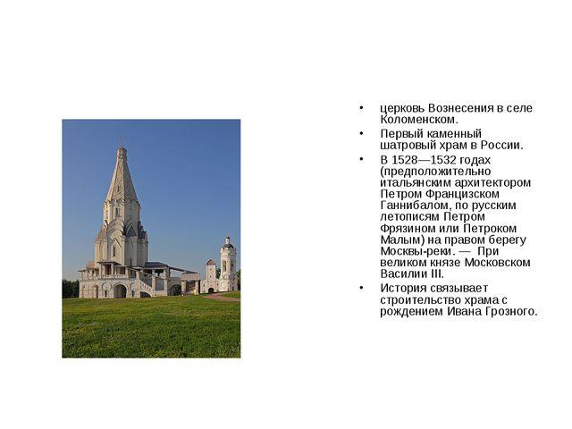церковь Вознесения в селе Коломенском. Первый каменный шатровый храм в России...