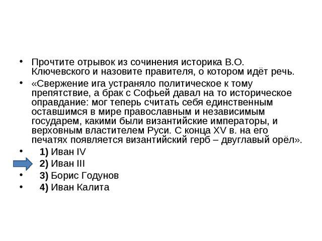 Прочтите отрывок из сочинения историка В.О. Ключевского и назовите правителя,...