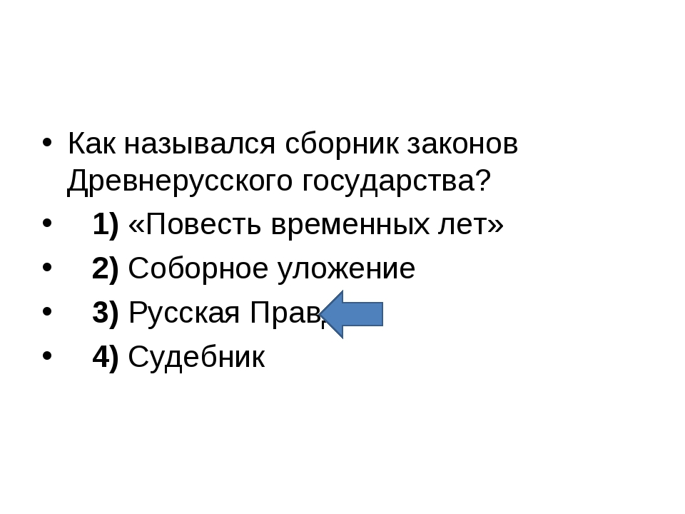Как назывался сборник законов Древнерусского государства? 1)«Повесть врем...