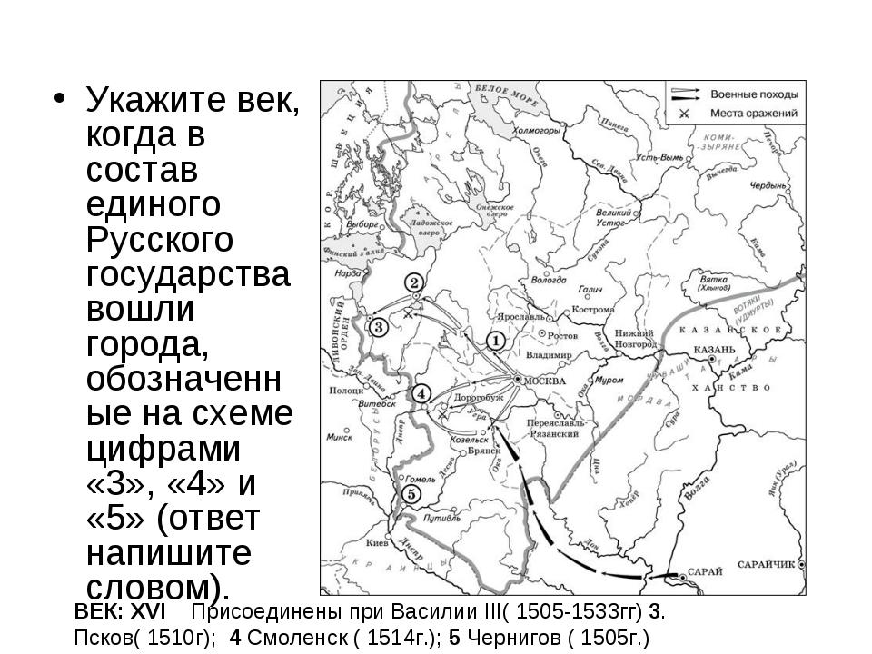 Укажите век, когда в состав единого Русского государства вошли города, обозна...