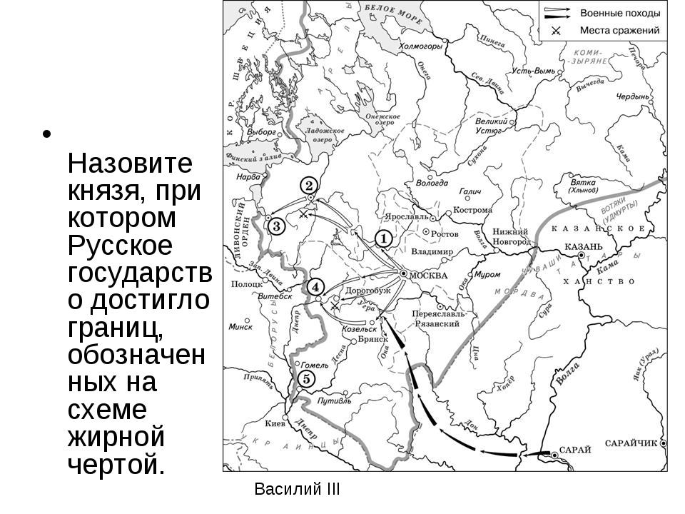 Назовите князя, при котором Русское государство достигло границ, обозначенны...