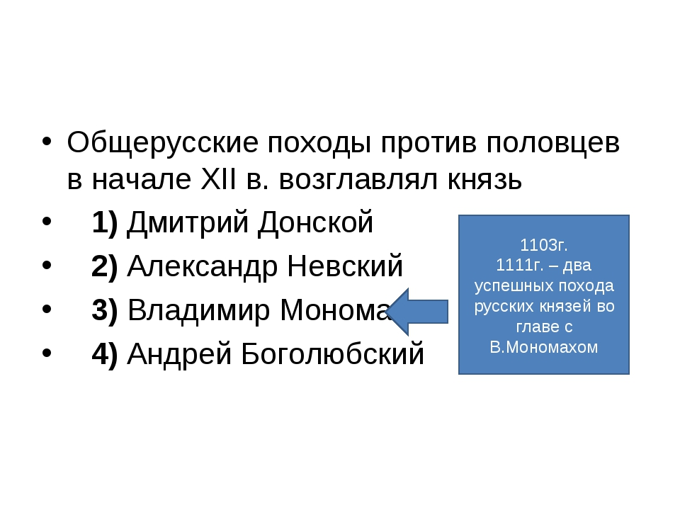 Общерусские походы против половцев в начале XII в. возглавлял князь 1)Дми...