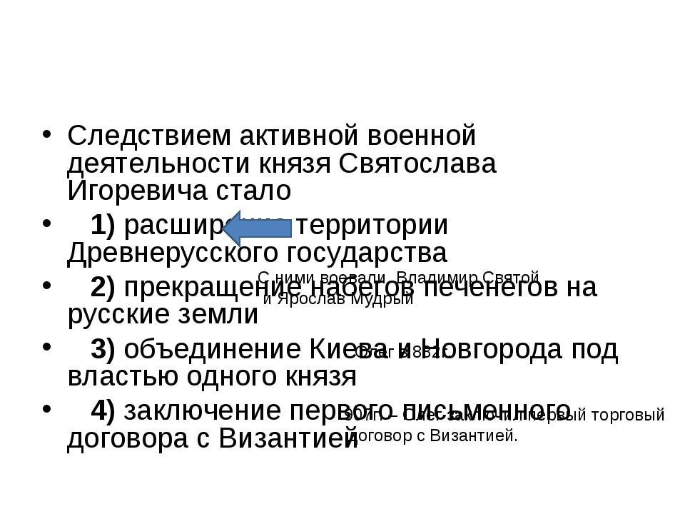 Следствием активной военной деятельности князя Святослава Игоревича стало ...