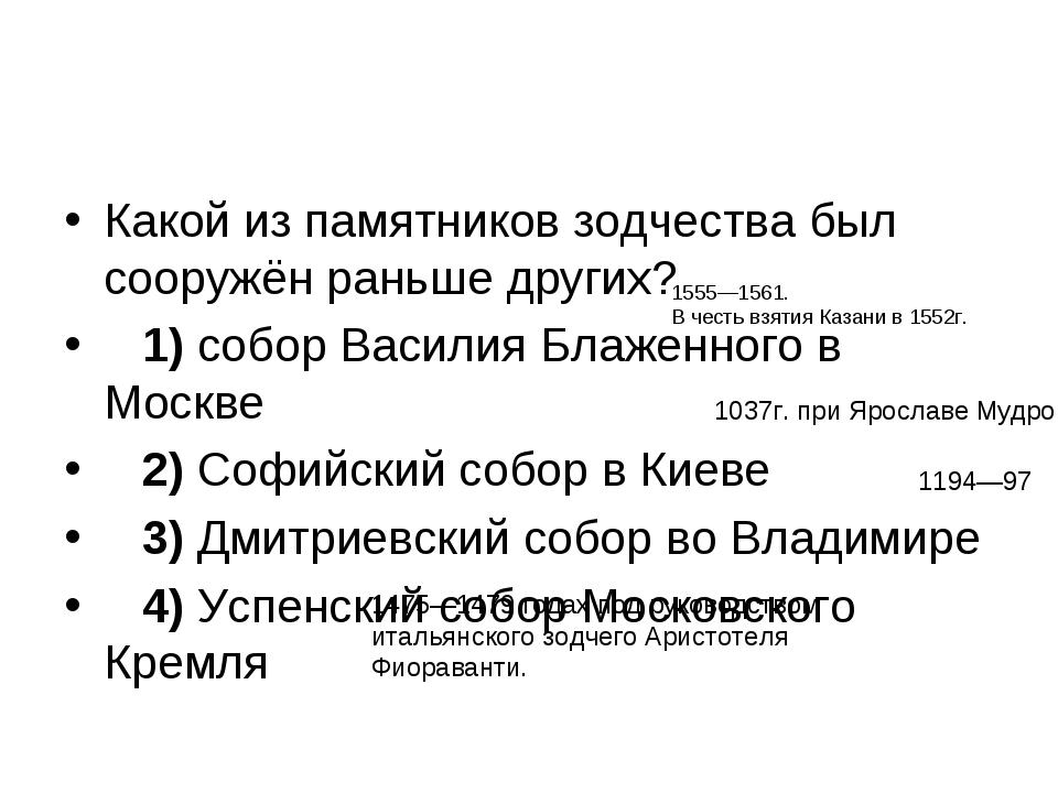 Какой из памятников зодчества был сооружён раньше других? 1)собор Василия...