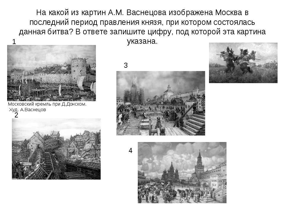 На какой из картин А.М. Васнецова изображена Москва в последний период правле...