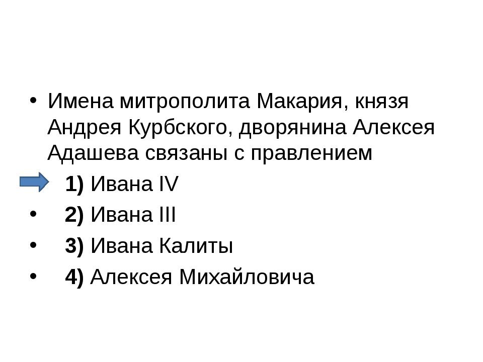 Имена митрополита Макария, князя Андрея Курбского, дворянина Алексея Адашева...