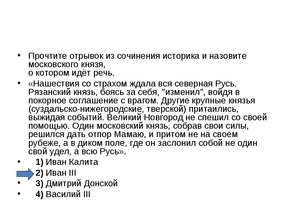 Прочтите отрывок из сочинения историка и назовите московского князя, о которо...