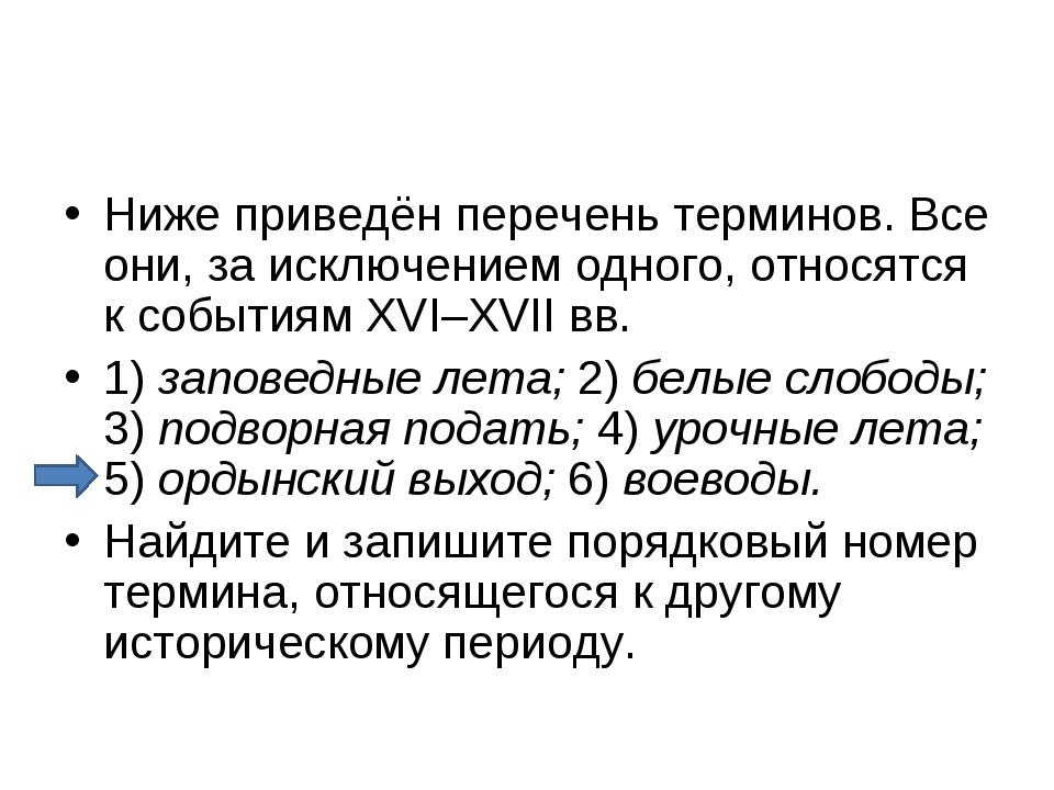 Ниже приведён перечень терминов. Все они, за исключением одного, относятся к...