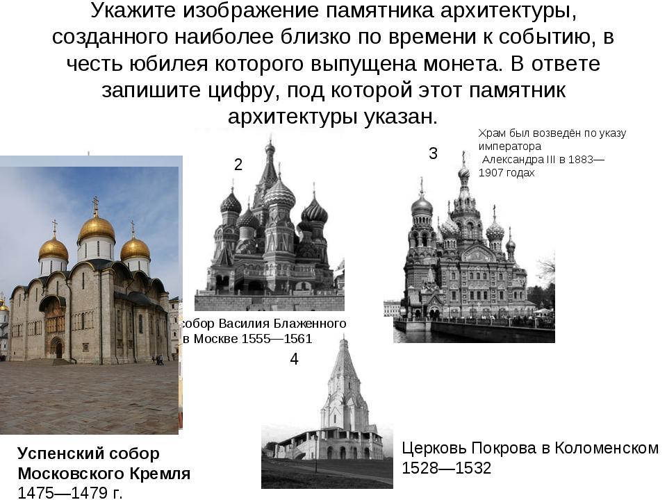 Укажите изображение памятника архитектуры, созданного наиболее близко по врем...