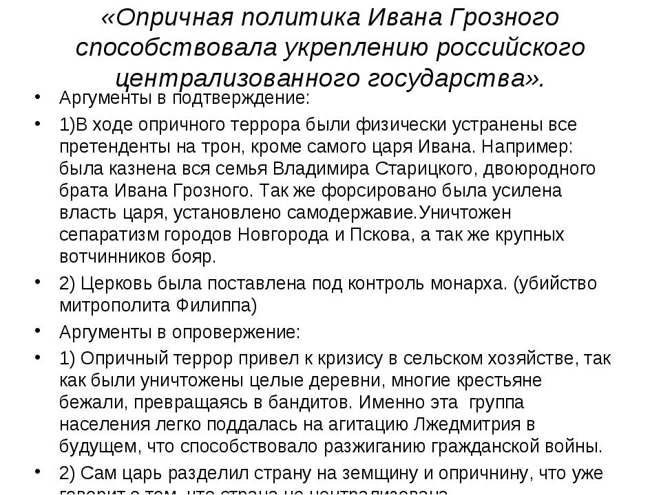 «Опричная политика Ивана Грозного способствовала укреплению российского центр...