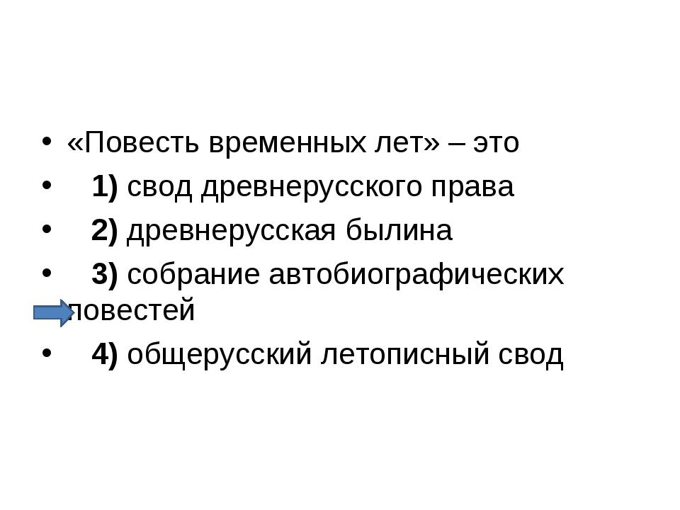 «Повесть временных лет» –это 1)свод древнерусского права 2)древнерус...
