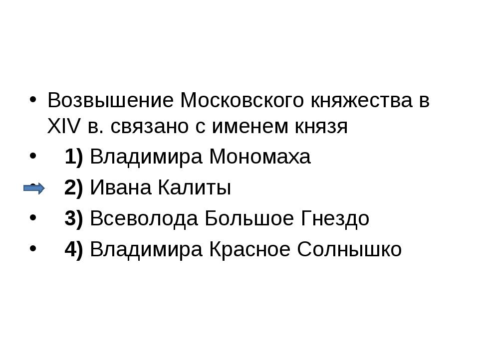 Возвышение Московского княжества в XIV в. связано с именем князя 1)Владим...
