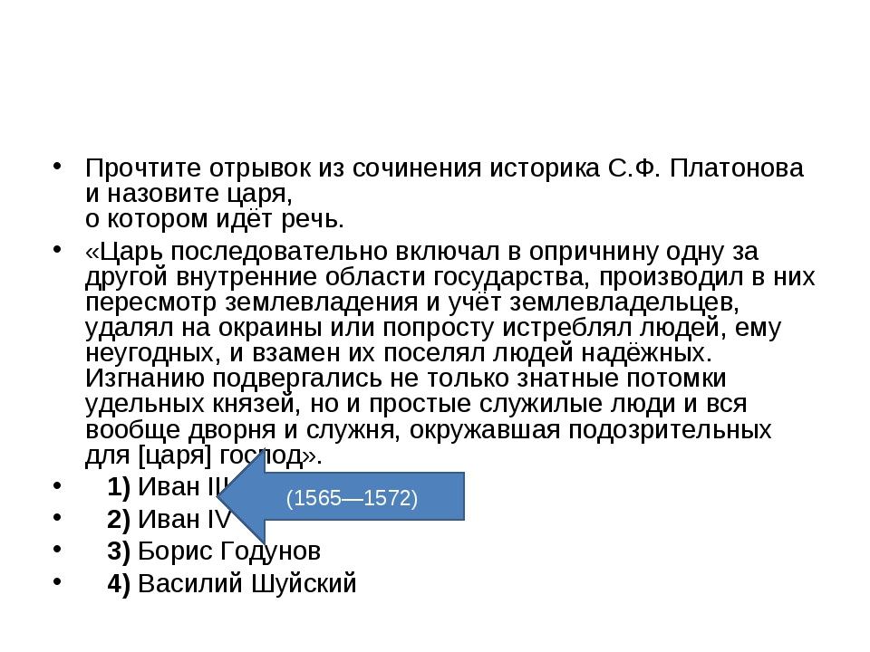 Прочтите отрывок из сочинения историка С.Ф. Платонова и назовите царя, о кото...