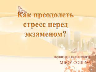 педагоги-психологи МБОУ СОШ №3