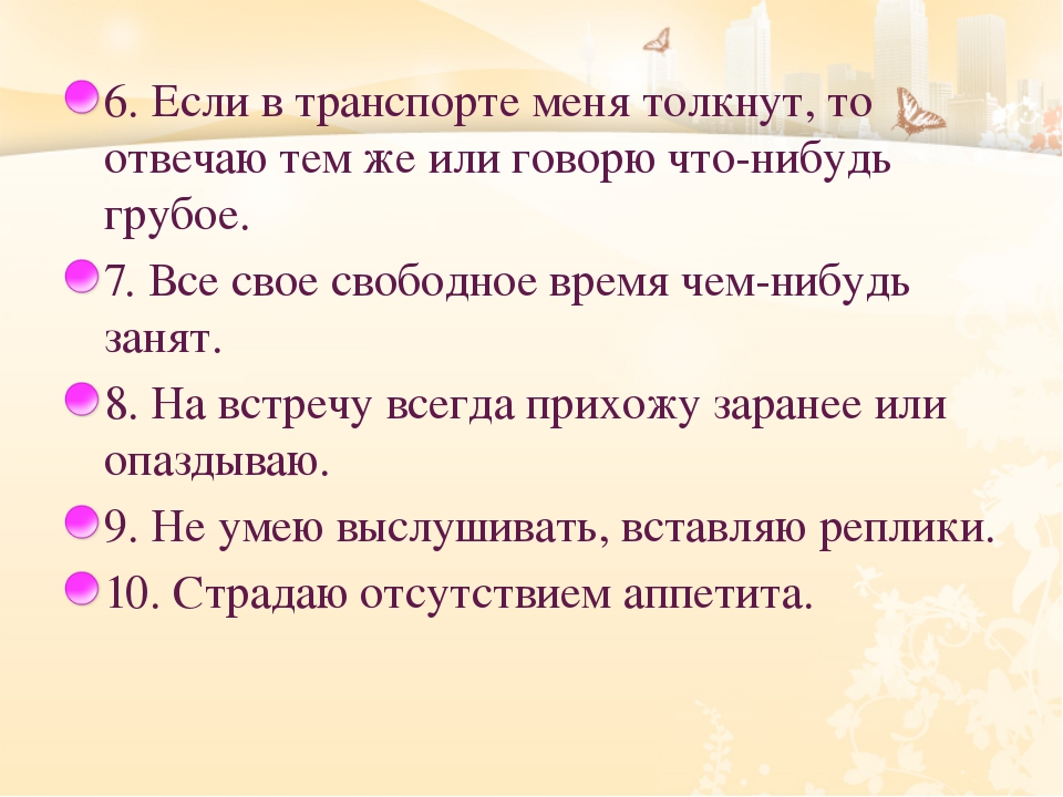 6. Если в транспорте меня толкнут, то отвечаю тем же или говорю что-нибудь г...