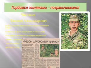 Чистяков Евгений Александрович родился в поселке Новоколхозное, служил в погр