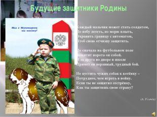 Будущие защитники Родины Каждый мальчик может стать солдатом, По небу лететь,