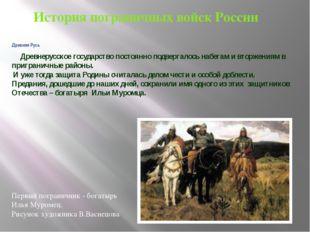 Древняя Русь Древнерусское государство постоянно подвергалось набегам и вто