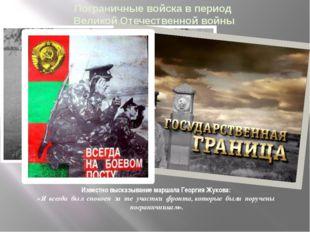 Известно высказывание маршала Георгия Жукова: «Я всегда был спокоен за те уча