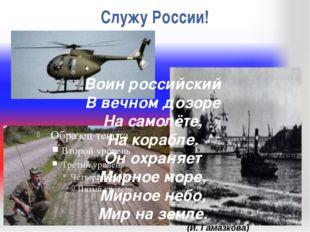 Служу России! Воин российский В вечном дозоре На самолёте, На корабле. Он охр