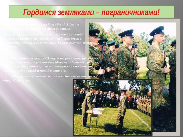 В 1998 году призвали в ряды Российской Армии в Федеральные пограничные войска...