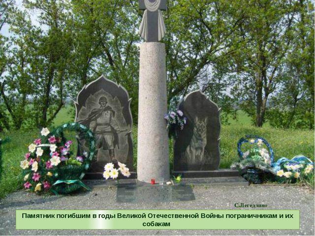 Памятник погибшим в годы Великой Отечественной Войны пограничникам и их собак...
