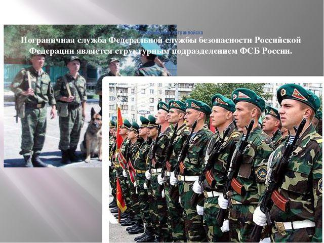 Современные погранвойска Пограничная служба Федеральной службы безопасности Р...