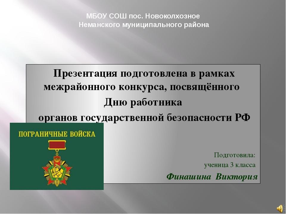 МБОУ СОШ пос. Новоколхозное Неманского муниципального района Презентация подг...