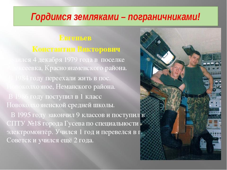 Гордимся земляками – пограничниками! Евгеньев Константин Викторович родился 4...