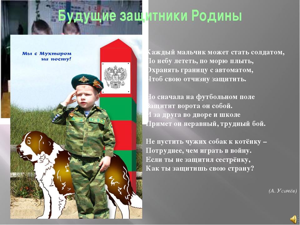 также таких стихи будущему военному сообщение может состоять