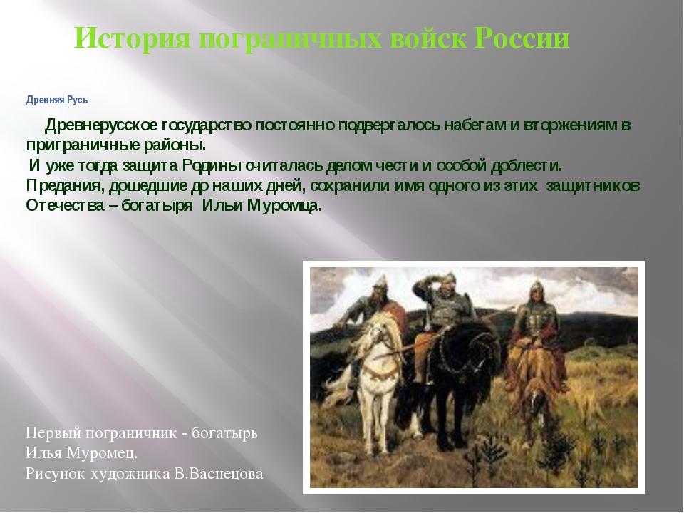 Древняя Русь Древнерусское государство постоянно подвергалось набегам и вто...