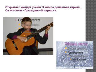 Открывает концерт ученик 3 класса дементьев кирилл. Он исполнит «Прелюдию» М.
