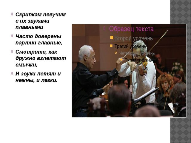 Скрипкам певучим с их звуками плавными Часто доверены партии главные, Смотри...