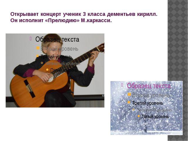Открывает концерт ученик 3 класса дементьев кирилл. Он исполнит «Прелюдию» М....