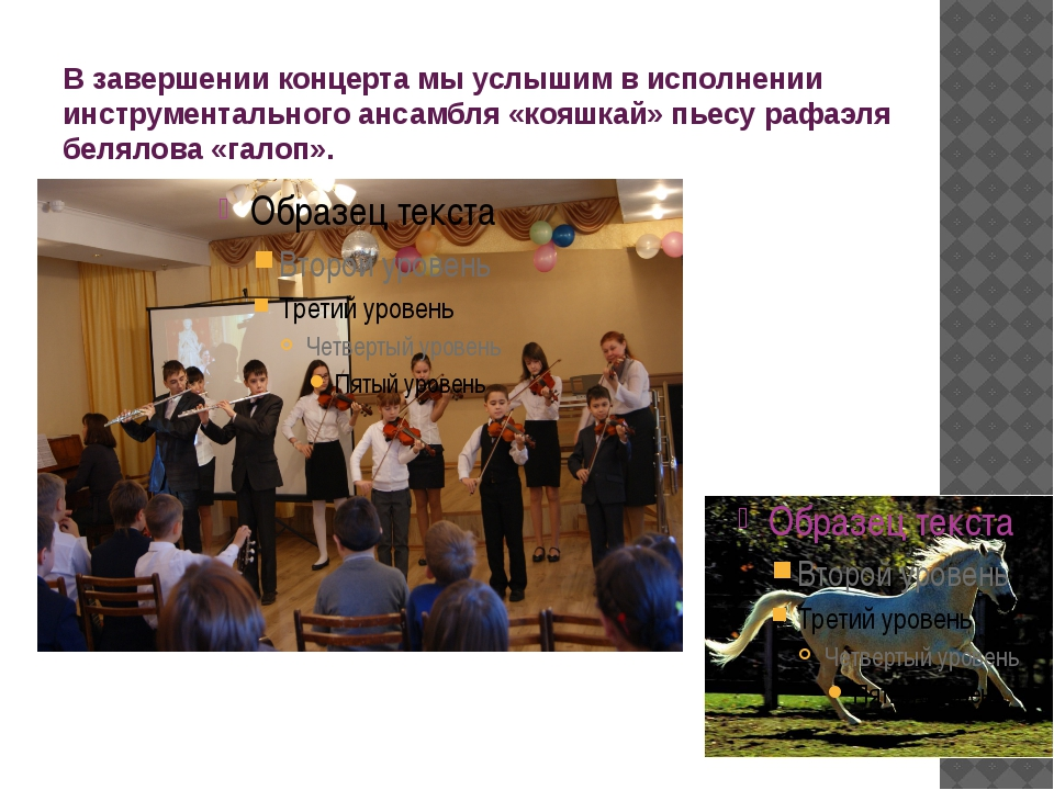 В завершении концерта мы услышим в исполнении инструментального ансамбля «коя...
